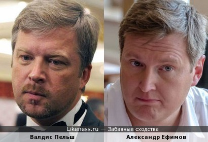 Валдис Пельш и Александр Ефимов