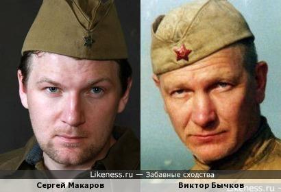 Сергей Макаров и Виктор Бычков