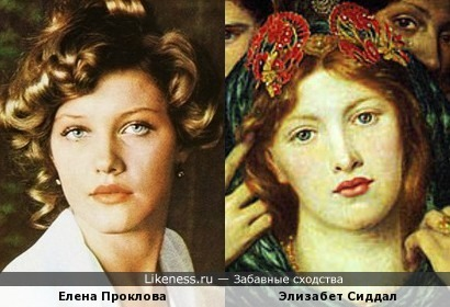 Елена Проклова и Элизабет Сиддал