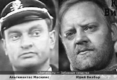 Альгимантас Масюлис и Юрий Визбор