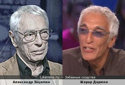 Александр Зацепин и Жерар Дармон