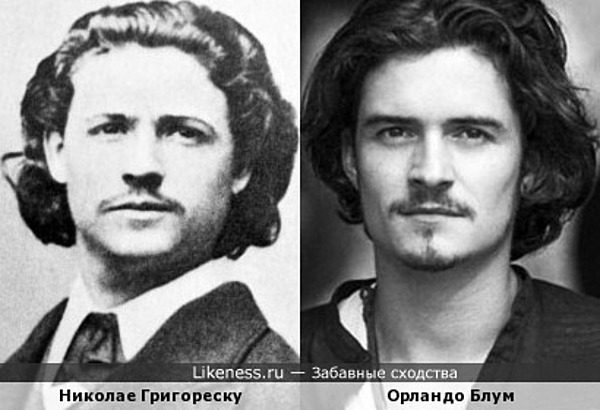 Николае Григореску и Орландо Блум