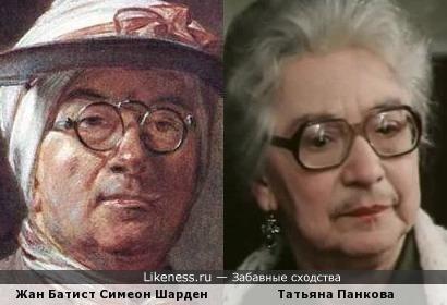 Жан Батист Симеон Шарден и Татьяна Панкова