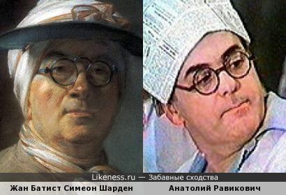 Жан Батист Симеон Шарден и Анатолий Равикович