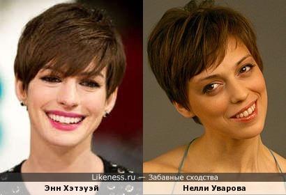 Энн Хэтэуэй и Нелли Уварова