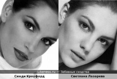 Модели Синди Кроуфорд и Светлана Лазарева