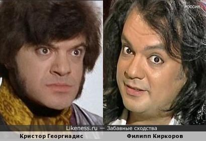 Кристор Георгиадис и Филипп Киркоров