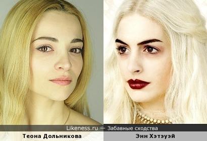 Теона Дольникова и Энн Хэтэуэй