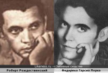 Поэты Роберт Рождественский и Федерико Гарсиа Лорка