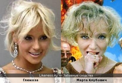 Глюкоза и Марта Клубович