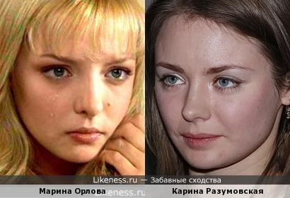 Марина Орлова и Карина Разумовская