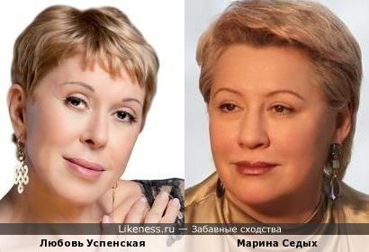 Любовь Успенская и Марина Седых