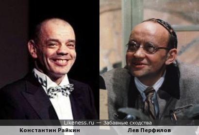 Константин Райкин и Лев Перфилов