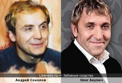 Андрей Соколов и Олег Акулич