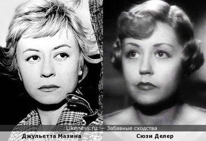 Актрисы Джульетта Мазина и Сюзи Делер