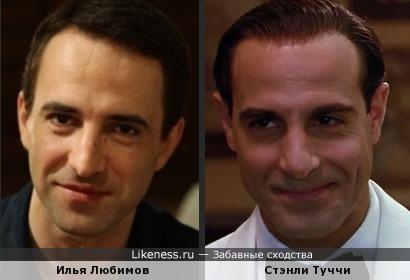 Илья Любимов и Стэнли Туччи