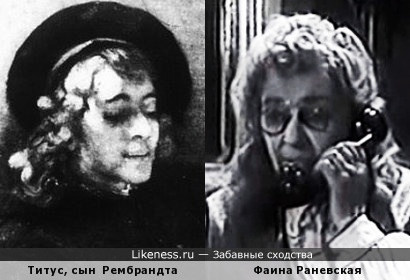 Титус ван Рейн и Фаина Раневская