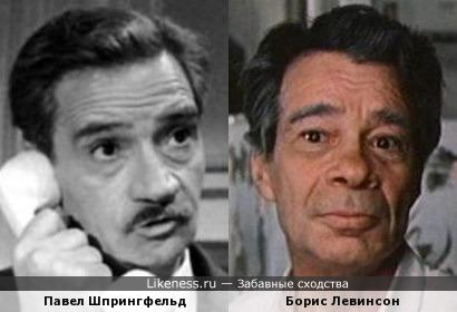 Актеры Павел Шпрингфельд и Борис Левинсон