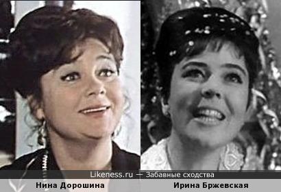 Нина Дорошина и Ирина Бржевская