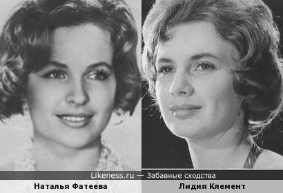 Наталья Фатеева и Лидия Клемент