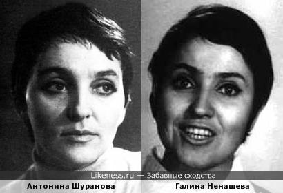 Антонина Шуранова и Галина Ненашева