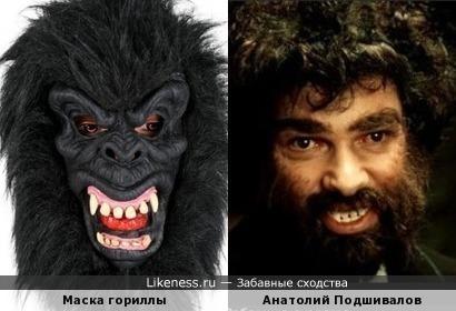 Маркёр похож на маску гориллы