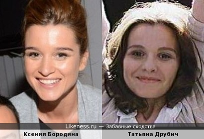 Ксения Бородина и Татьяна Друбич