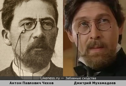 Антон Павлович Чехов и Дмитрий Мухамадеев
