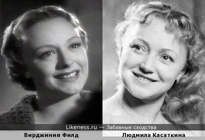 Вирджиния Филд и Людмила Касаткина