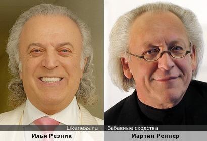 Илья Резник и Мартин Реннер