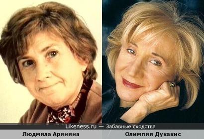 Людмила Аринина и Олимпия Дукакис