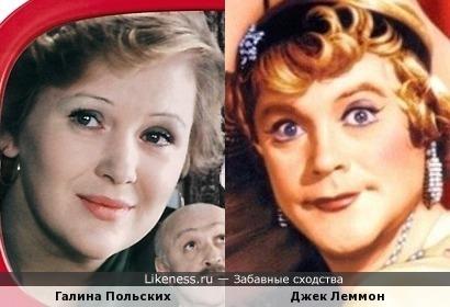 Галина Польских и Джек Леммон