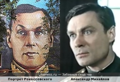 Александр Михайлов похож на Рокоссовского на портрете