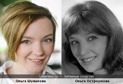 Ольга Шувалова и Ольга Остроумова