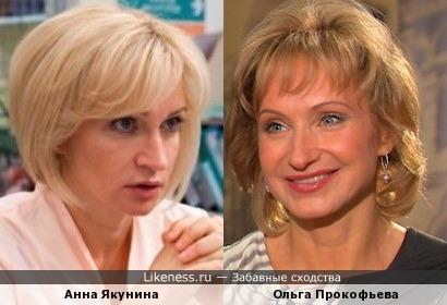 Анна Якунина и Ольга Прокофьева