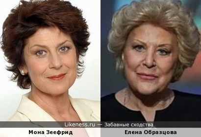 Мона Зеефрид и Елена Образцова