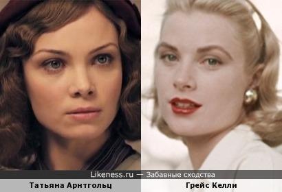 Татьяна Арнтгольц и Грейс Келли