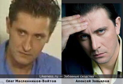 Олег Масленников-Войтов и Алексей Завьялов