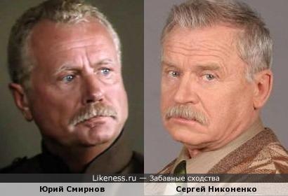 Юрий Смирнов и Сергей Никоненко