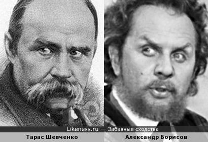 Тарас Шевченко и Александр Борисов