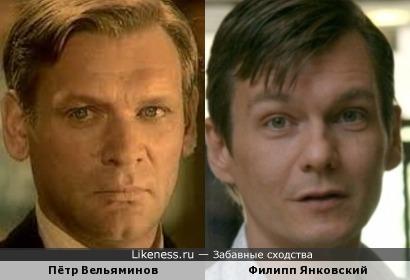 Пётр Вельяминов и Филипп Янковский