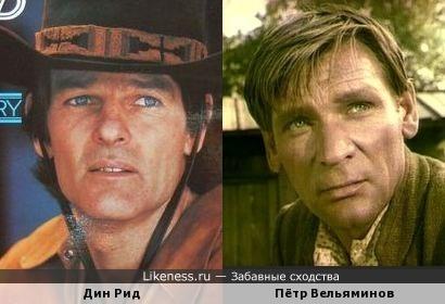Дин Рид и Пётр Вельяминов