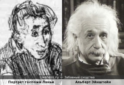 Альберт Эйнштейн похож на портрет госпожи Ланьи