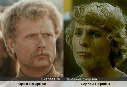 Юрий Смирнов и Сергей Паршин
