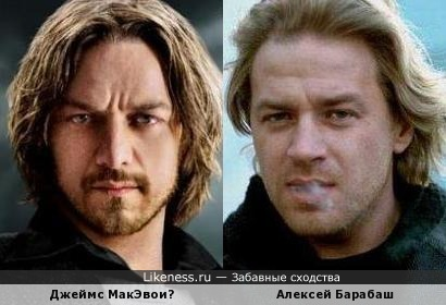 Джеймс МакЭвой и Алексей Барабаш