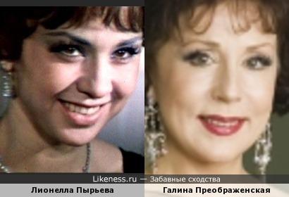 Галина Преображенская и Лионелла Пырьева