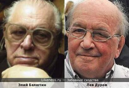 Лев Дуров и Элий Белютин