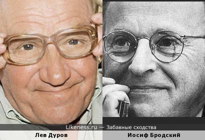 Лев Дуров и Иосиф Бродский