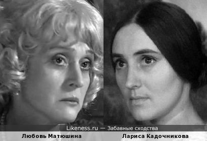 Любовь Матюшина и Лариса Кадочникова