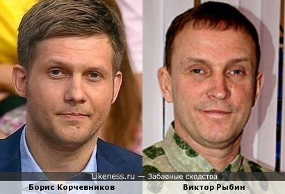 Борис Корчевников и Виктор Рыбин